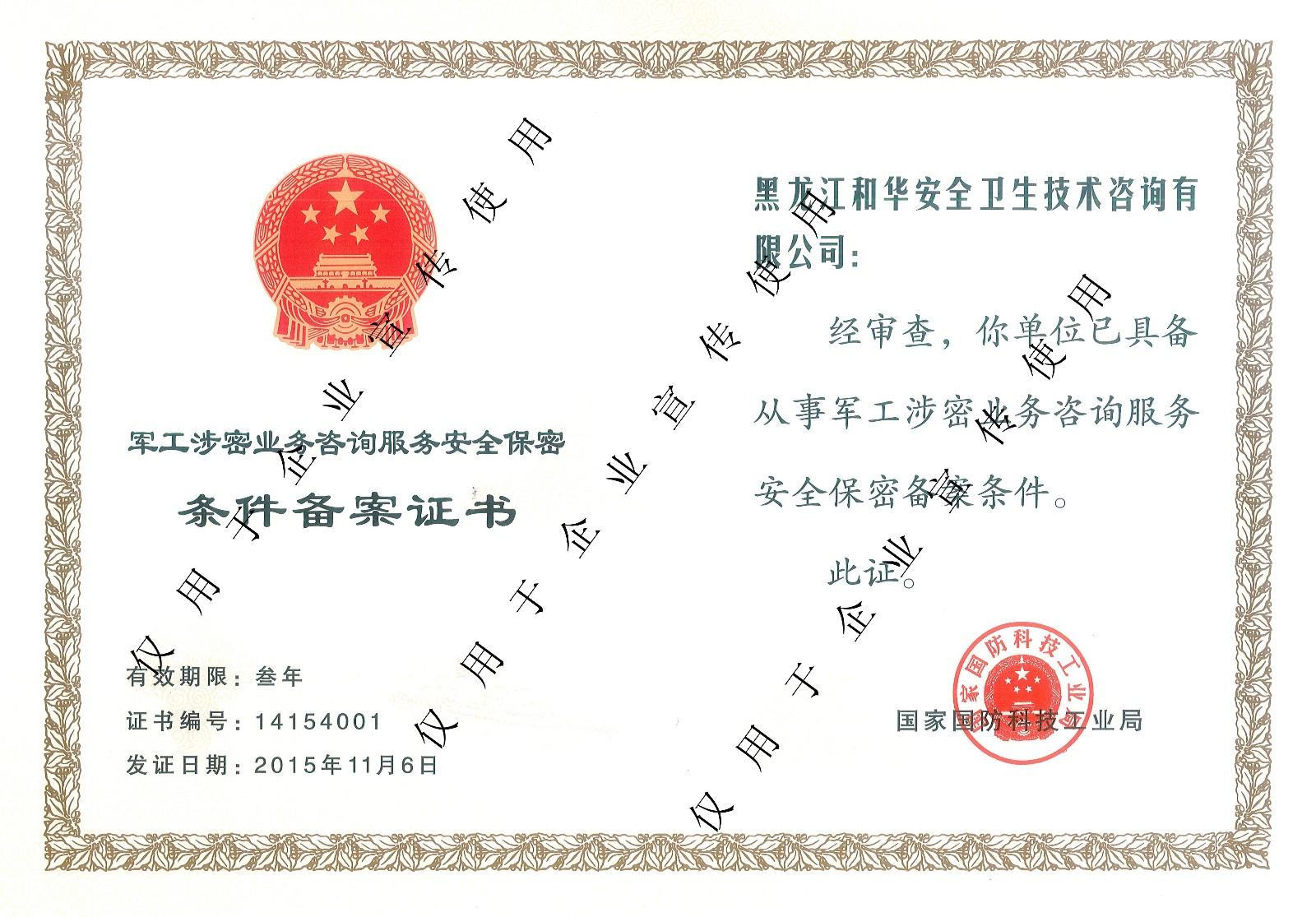 和華軍工涉密業務咨詢服務安全保密條件備案證書(副本)副本.jpg