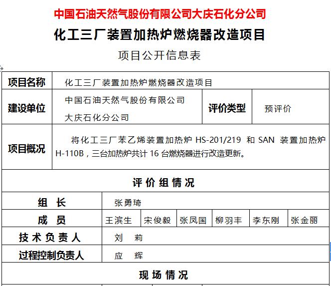 大慶石化加熱爐1 QQ圖片20180124105400.png