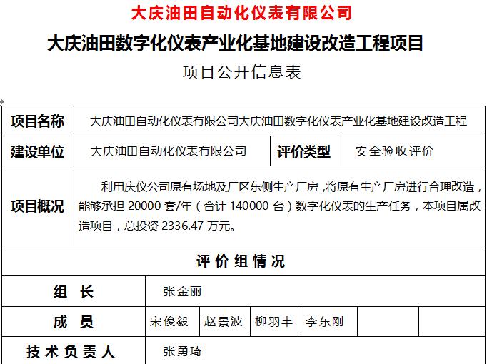 大慶油田數字化1 QQ圖片20180124131716.png