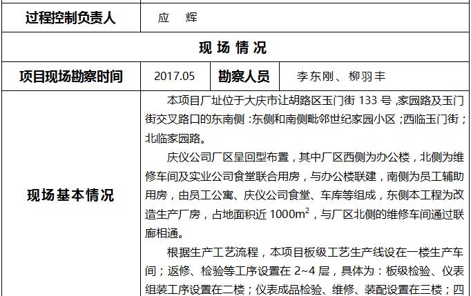 大慶油田數字化2 QQ圖片20180124131938.png