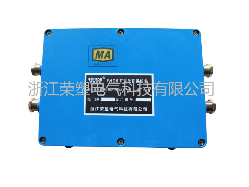 FHG6矿用光纤接线盒.JPG