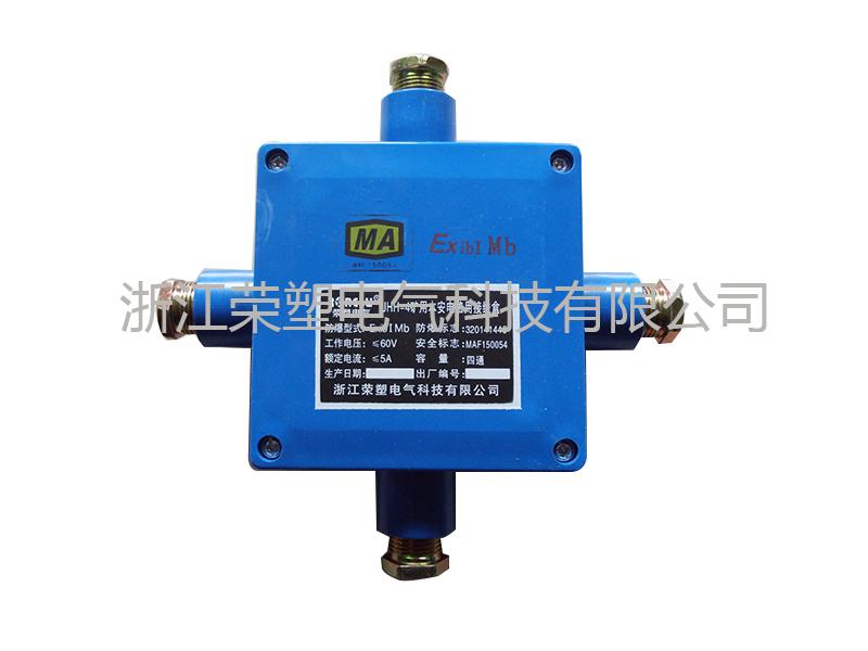 JHH-4矿用本安电路用接线盒.JPG