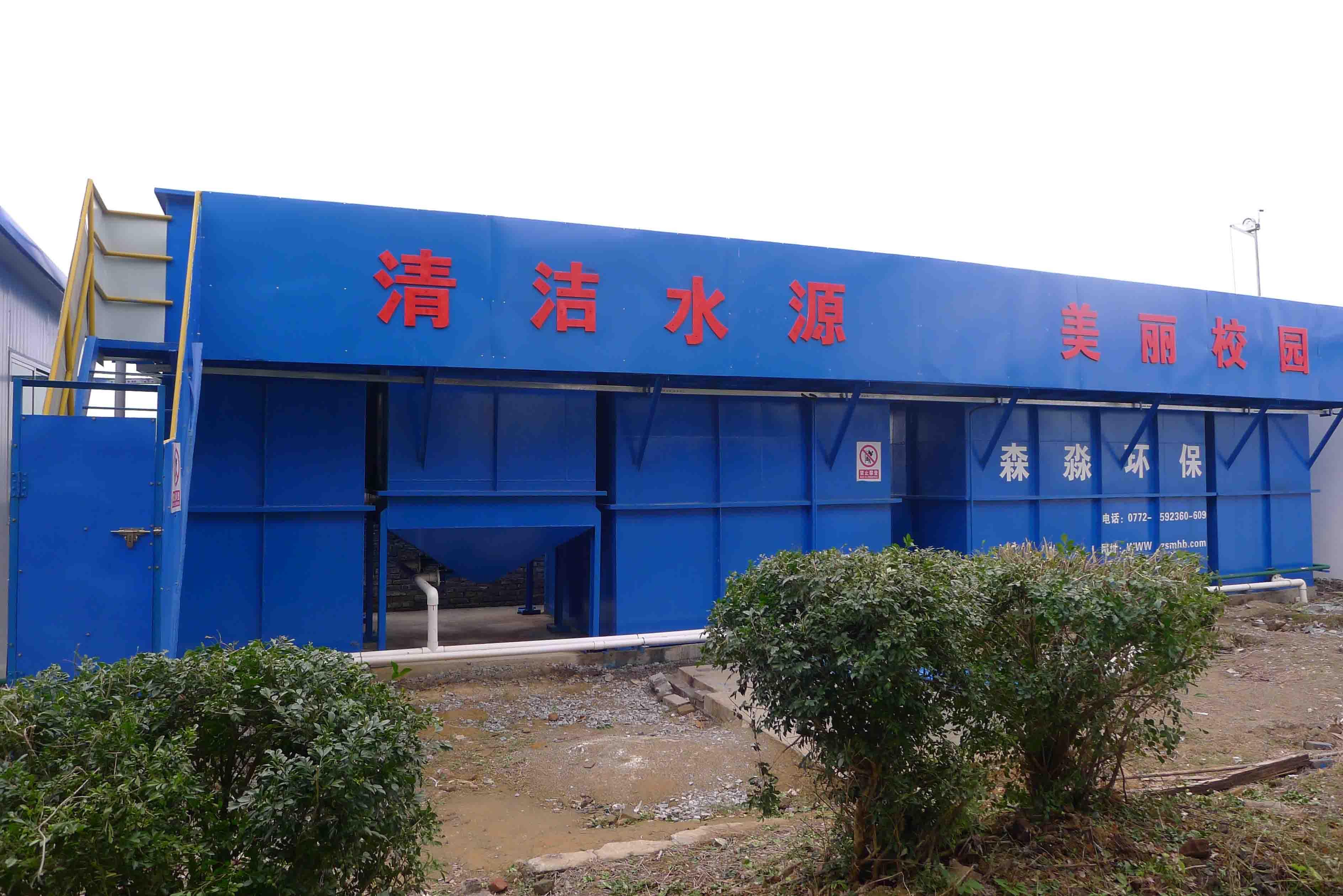 柳州市雒容镇第二中学项目|工程案例-广西森淼环保科技有限公司