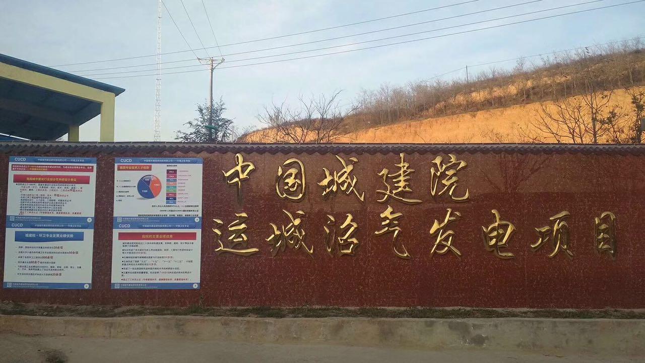 中国城建院与圣洁环保合作的垃圾填埋气发电机组项目已并网发电|成功案例-唐山圣洁环保科技有限公司
