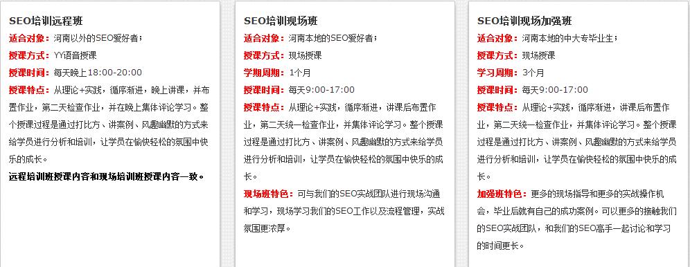 郑州网络营销培训