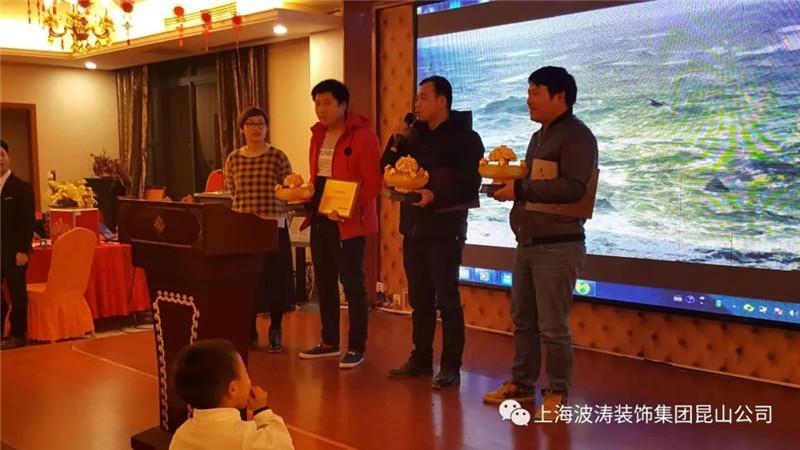 波涛装饰2017年终尾牙宴|公司新闻-昆山波涛装饰工程有限公司