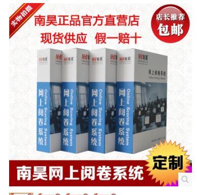 商南县网上阅卷系统价格 新闻动态|新闻动态-河北文柏云考科技发展有限公司