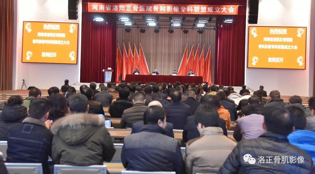 热烈祝贺我院成为河南省洛阳正骨医院影像联盟单位|新闻动态-鹤壁中医骨科医院
