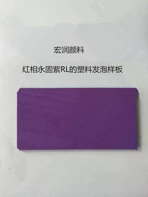 颜料紫23的塑料发泡样品.jpg
