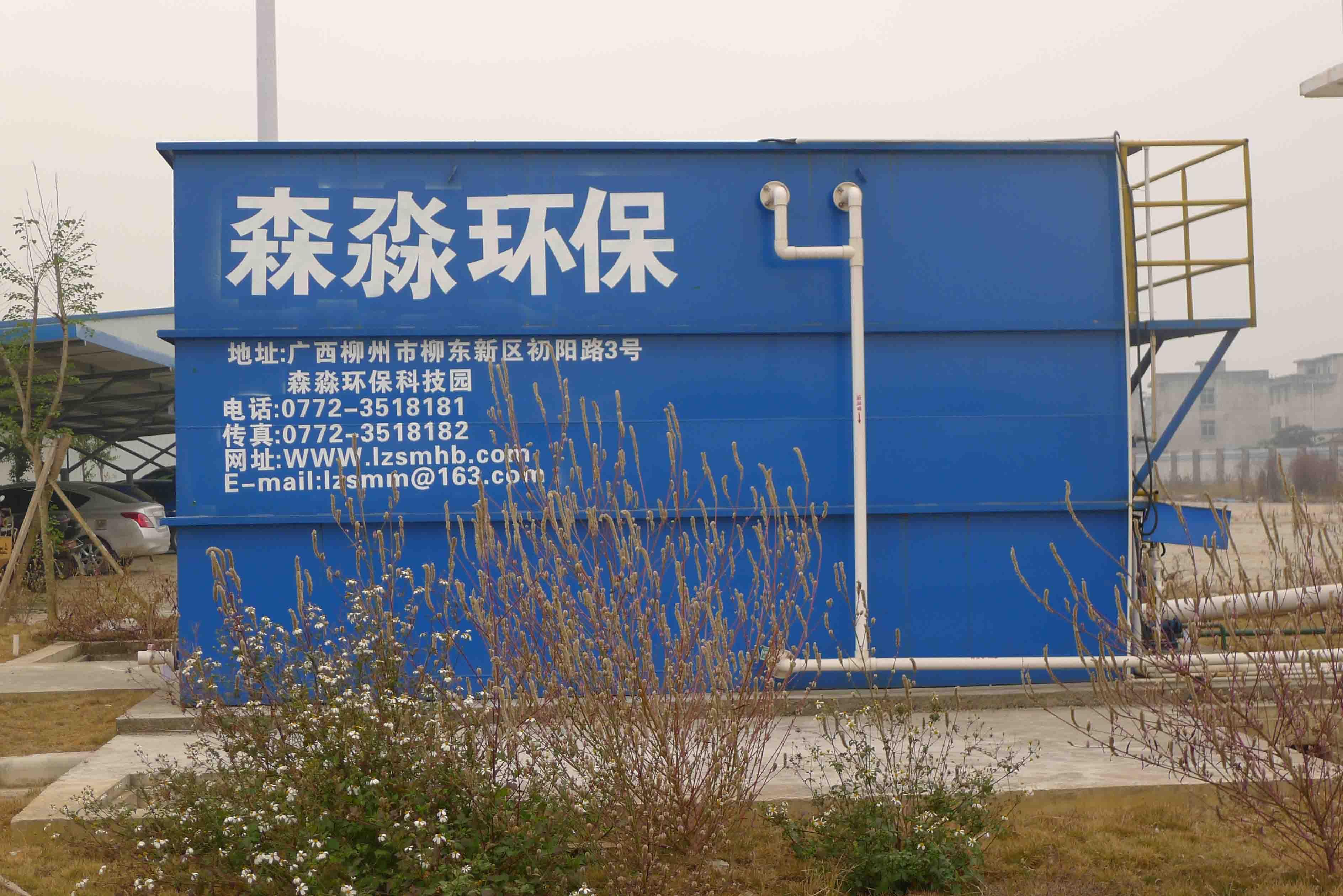 柳州市阳和港口码头污水处理工程|工程案例-广西森淼环保科技有限公司