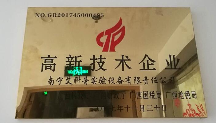 南寧艾科普實驗設備有限責任公司成為廣西壯族自治區2017年第三批高新技術企業 新聞動態-南寧艾科普實驗設備有限責任公司