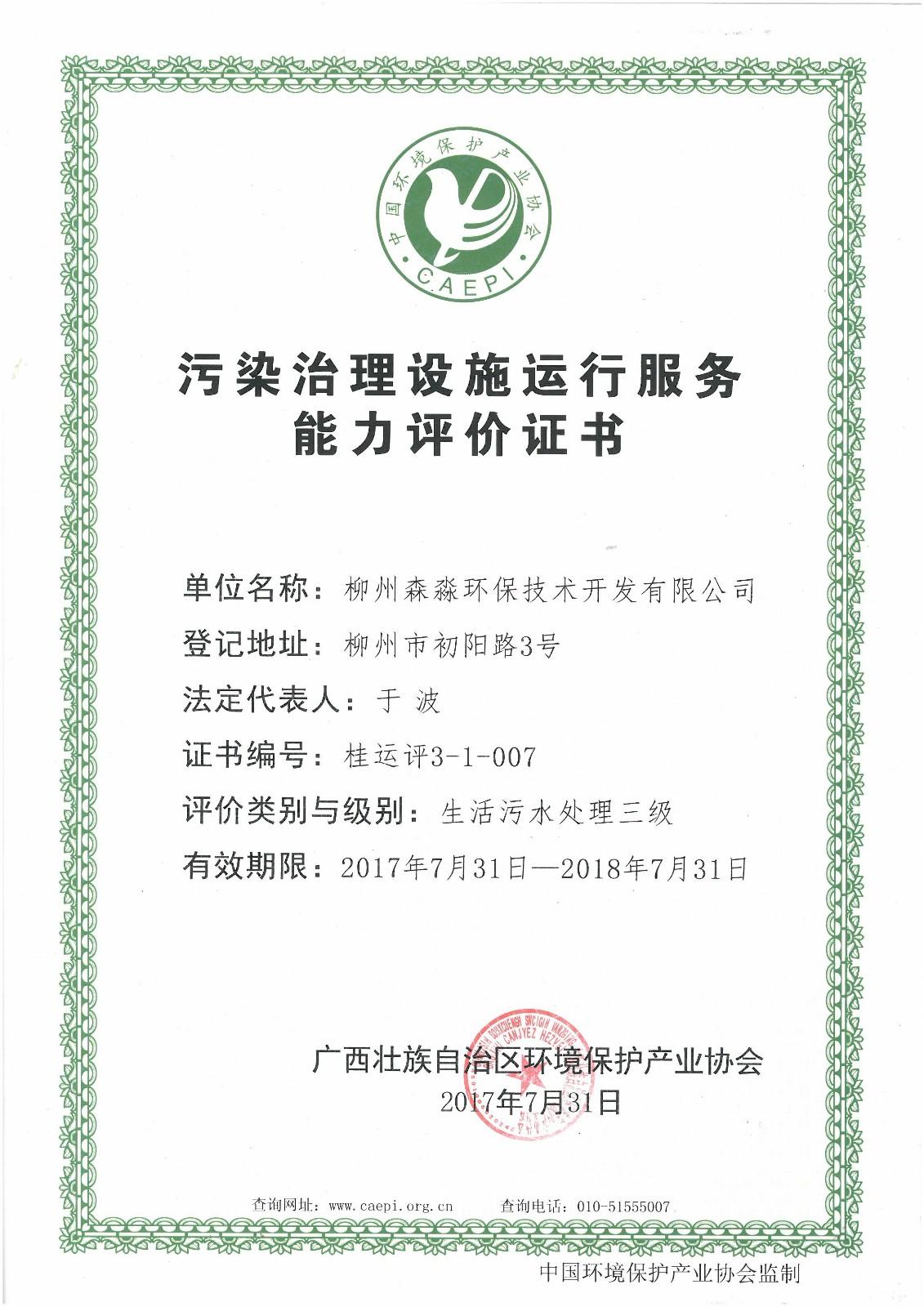 生活污水处理设施运营三级证书.jpg