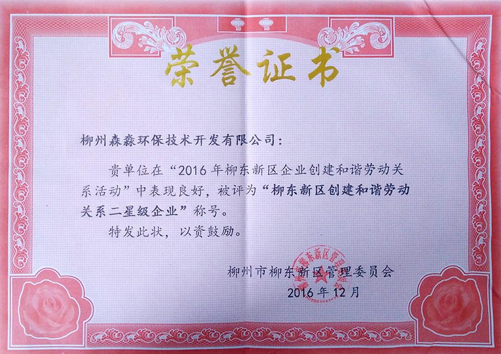 柳东新区创建和谐劳动关系二星级企业荣誉证书.jpg