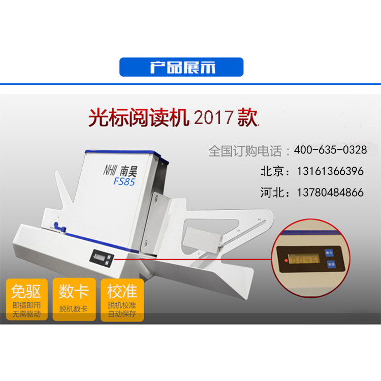 梅州光标阅读机 光标阅读机涂卡设备|行业资讯-河北省南昊高新技术开发有限公司