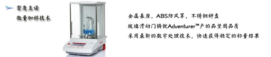 奥豪斯AR423DCN电子精密天平.jpg