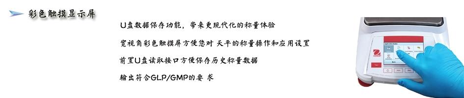 奥豪斯AX523ZH电子精密天平-3.jpg