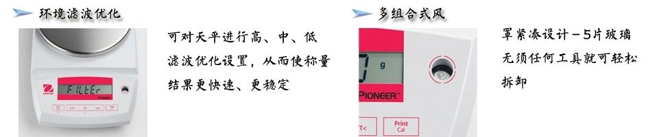 奥豪斯CP4202C电子天平-2.jpg