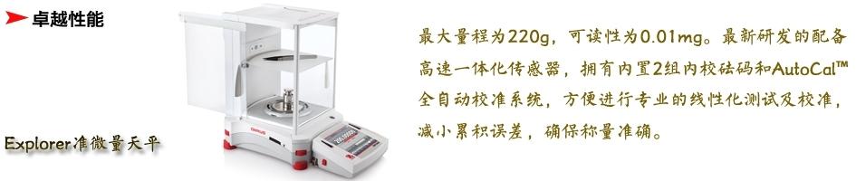 奥豪斯EX125DZH准微量天平.jpg