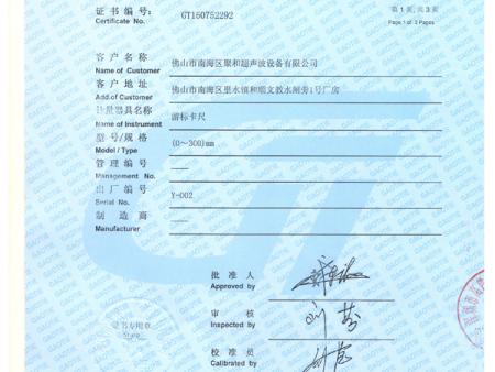 聚和仪器校验证书