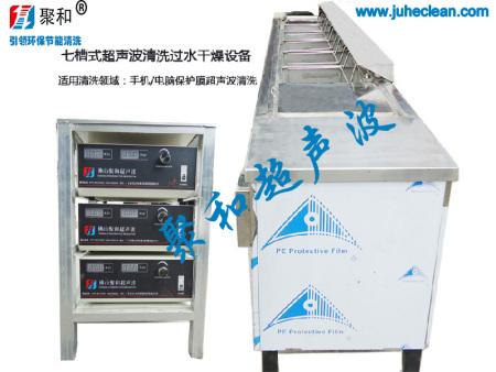 七槽式工业超声波清洗烘干设备