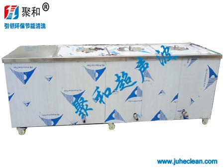 三槽式工业超声波清洗烘干设备