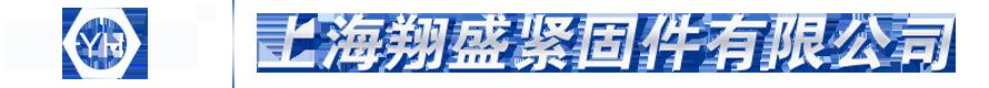 上海翔盛紧固件有限企业