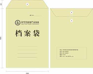 档案袋 (3).jpg